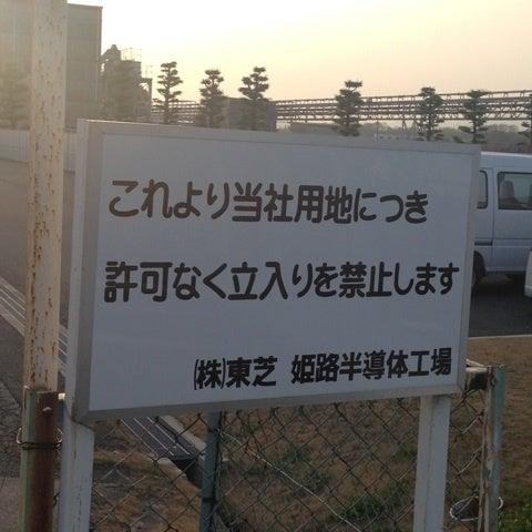 東芝 姫路 半導体 工場