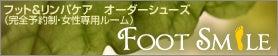FOOT SMILE ☆ 川口元郷 ☆タコ・魚の目・巻き爪ケア&オーダーシューズで足美人に!