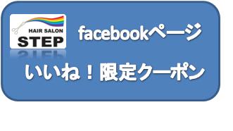 大田区の理容店・ヘアーサロンSTEPせきぐちのブログ