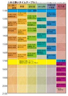 太陽族花男のオフィシャルブログ「太陽族★花男のはなたれ日記」powered byアメブロ-time.jpg