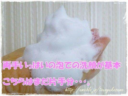 豆腐のもりたやが作ったとうにゅうこすめのお試し通販の口コミ-豆乳スキンケア