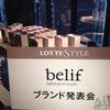 『belif』発売記念イベントに来ています♡の画像