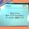 5分で自動レイアウト!!富士フイルム「Year Album」ママブロガー体験イベント♪の画像