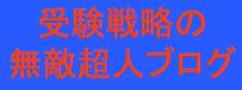 早稲田合格塾の読むだけで受かるブログ