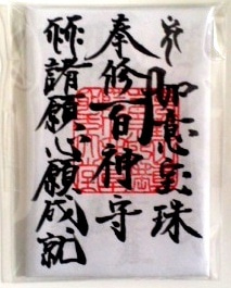 $★ROCK!ZEN寺★~三田峰嵩・XENON(ZEN)-百神守