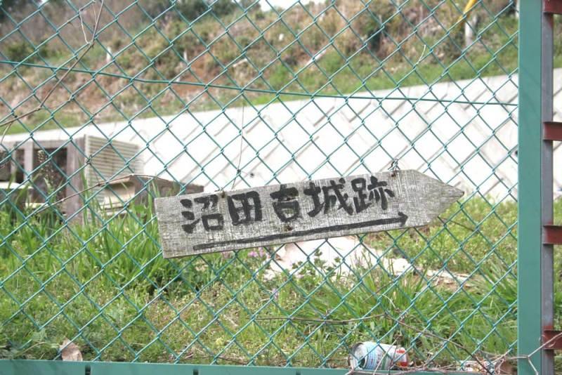 沼田城/登城口にある案内板