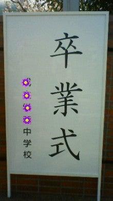 森大悟のブログ・大悟のハッピースマイル-201303221240003.jpg