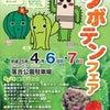 タヒチアンショー出演!4/6(土)4/7(日)春日井サボテンフェアの画像
