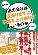松野恵介のブログ【コンサルタントの視点】-新刊
