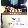 ナチュラルハーブブランド❤『belif ビリーフ』ブランド発表会❤の画像