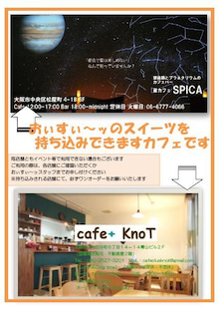 おぃすぃ~ッのブログ-星カフェ・Knot
