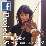 女性ヴァイオリニスト佐原敦子公式ブログ-facebookページ