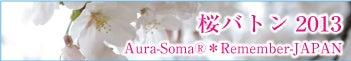 $HAPPY COLORS~human love~岩手県から日本へ色のバトンで繋ぎます~-桜バトンバナー