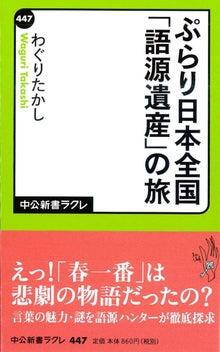 語源遺産-ぷらり書影