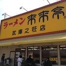武庫之荘 ラーメン 来来亭の記事より