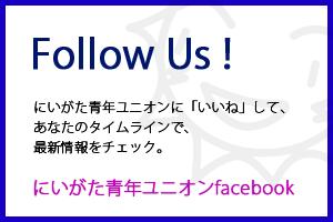 follow us にいがた青年ユニオン