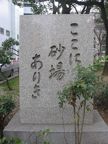 晴耕雨読 -田野 登--石碑