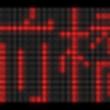 【鉄道LED再現】E…