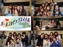$FM世田谷『ガールズ☆ビッグスマイル!SUPER !!』のブログ
