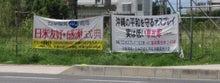 日本人の進路-オスプレイが沖縄を護る
