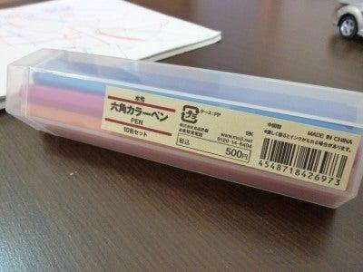 【ケースなし】無印良品 水性 六角カラーペン