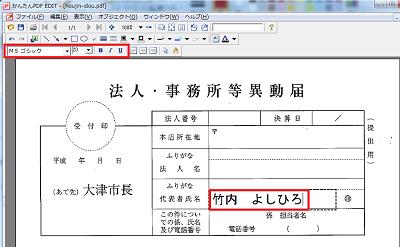 pdf テキスト記入 フリー