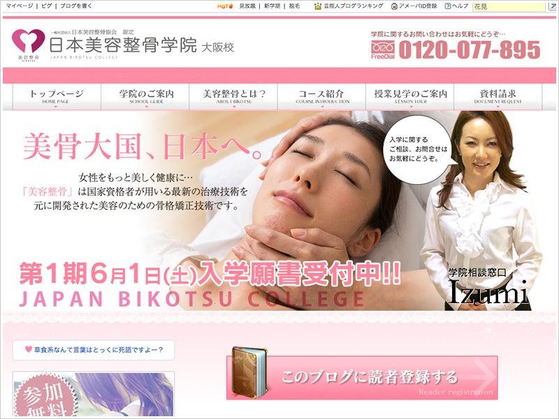 日本美容整骨学院 大阪校オフィシャルブログ様