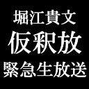 $堀江貴文オフィシャルブログ「六本木で働いていた元社長のアメブロ」