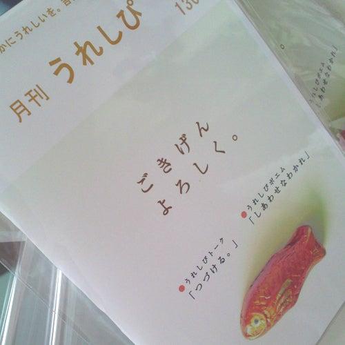 作家 吉井春樹 366の手紙。-うれしぴ1304号