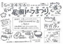 $片品村観光協会公式ブログ