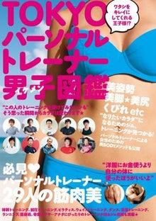 $表参道・原宿ボディメイク/美脚作り/加圧トレ専門フィットネススタジオBME ブログ