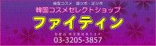 金平真由美☆新大久保・東新宿☆韓国コスメ・顔ツボ&足ツボ店「ファイティン」シミ・しわ改善☆小ロット卸しも♪