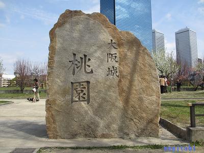 おねぎのブログ-1.「大阪城桃園」の名石碑