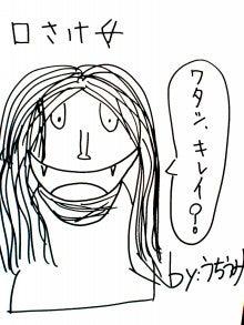マコチャンのブログ-うちうみ