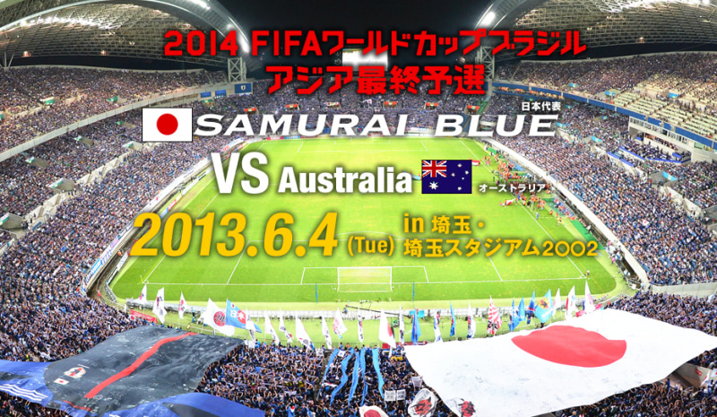 サッカー 日本代表 オーストラリア 最終予選 6月4日