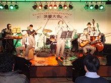 「ミュージシャングランプリ セレクションライブ」事務局のブログ-まほろば