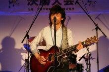 「ミュージシャングランプリ セレクションライブ」事務局のブログ-伊藤