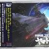 「宇宙戦艦ヤマト2199」オリジナル・サウンドトラック Part1の画像