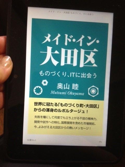 $ワークライフバランス 大田区の女性社長日記-メイドイン大田区