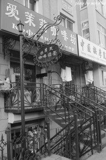 中国大連生活・観光旅行ニュース**-大連 ロシア人街 愛茉莉珈琲語茶