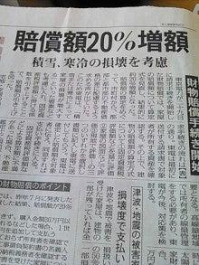 司法書士菅波佳子のブログ