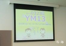 志縁の活動日誌-YMtop