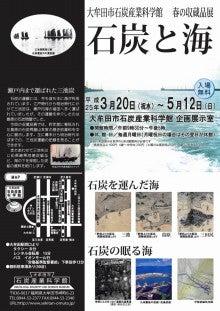 ■まるごと博物館た~い! NPO法人大牟田・荒尾炭鉱のまちファンクラブ ブログ-収蔵品展チラシ