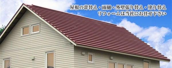 屋根の葺き替え・雨樋架け替え・外壁の張り替え・塗り替えリフォームは当社にお任せ下さい
