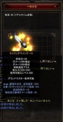 【逃げ腰wiz】panishの逃げ腰日記-ライジングウイング15成功