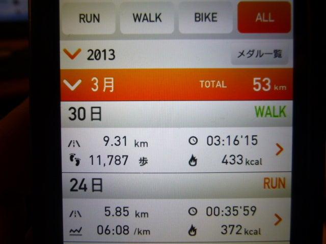 Walk3/30