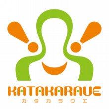 肩から上のKATAKARAUE(カタカラウエ)のブログ