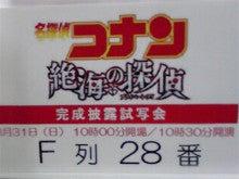 ずっと大好き・名探偵コナン・ドラゴンボール(風優日記)