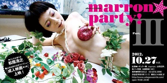 $marron!-marron☆party!partⅢ
