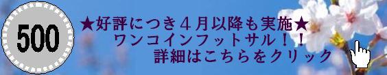 $フットサルパーク吉祥寺-ワンコインフットサル(2013.04)